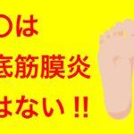 この症状は足底筋膜炎ではない!!