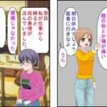 【漫画】臼蓋形成不全 股関節が痛い人は要注意です!
