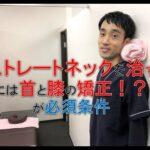 ストレートネックを治すは、首と膝の矯正が必須条件!!|兵庫県西宮ひこばえ整骨院