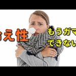 冷え性の原因とは!?女性の半数が悩む!ナゼ?筋肉量が問題とも…原因と対策