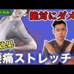 【危険】絶対にやってはいけない腰痛ストレッチ!