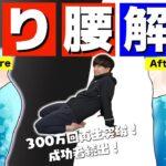 「痩せない原因の反り腰」をしっかり解消するストレッチ【#2週間反り腰チャレンジ】