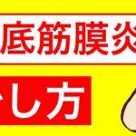 【徹底解説】足底筋膜炎の治し方ガイド2021年版
