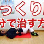 ぎっくり腰を自分で治す方法【50代・60代の健康チャンネル】