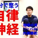 【7分】睡眠障害を改善するには!?不眠症解消ストレッチ 東京整体サロン