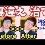【完全版】90秒で寝違えを改善する方法【寝違え 治す ストレッチ】