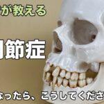 【横浜戸塚 内藤歯科】顎関節症 痛くなったら、こうしてください!!簡単にできる対処法をご紹介!(temporomandibular disorders)