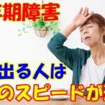 更年期障害の原因と改善法 女性の体と心の変化 どう乗り切る?【健康雑学】