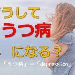 【どうしてうつ病になる?】こころの病気って?うつ病とは?うつ病とうつ状態って違うの?どうしてうつ病になるの?