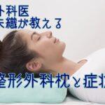 枕による症状(ストレートネック、頚椎椎間板ヘルニア、肩や腕のしびれ、いびき・無呼吸)の改善について|整形外科医山田朱織