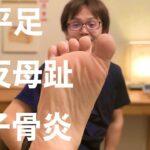 【扁平足 外反母趾 種子骨炎 末端冷え性】に効く足のマッサージ方法!