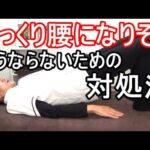 ぎっくり腰になりそう…そうならないための運動対処法「和歌山の整体 廣井整体院」