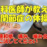 歯科医師が教える顎関節症の体操