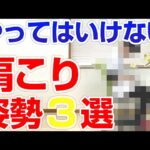 【肩こりの原因に!】やってはいけない姿勢3選|石川県ハレバランス整体院