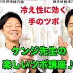 【冷え性 手 ツボ】手のツボで冷え性を治す!京都のゴッドハンド鍼灸師ケンジ先生の楽しいツボ講座♪
