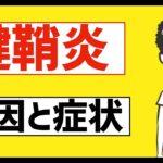 【治し方を知ろう】腱鞘炎の症状と原因!