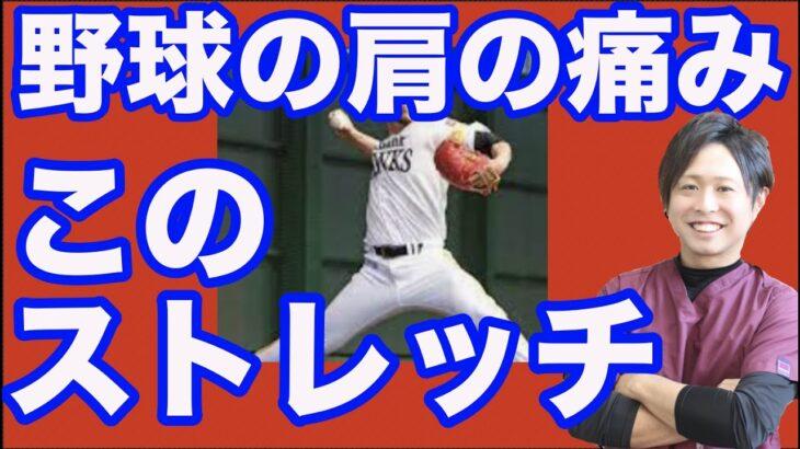 【野球】肩の痛みの治し方 【宗像 野球 肩の痛み ストレッチ】
