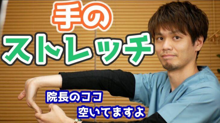 【手のストレッチ】バネ指・腱鞘炎・テニス肘の方におすすめ