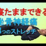 寝たままできる坐骨神経痛3つのストレッチ|兵庫県西宮ひこばえ整骨院
