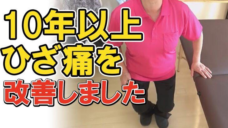 【ひざの痛み】10年以上痛い!変形性膝関節症のひざのぐらつきを改善させる!