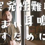 【突発性難聴・耳鳴り・めまい】治るために取り組むべき3つの方法 埼玉県草加市の整体院