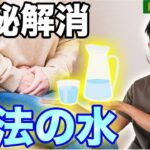 便秘を解消する魔法の水の作り方![English Sub]