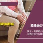 不容忽視的前膝痛– Pedorthic Technology 足科矯形