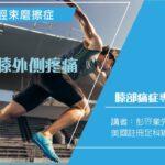 繫退膝外側痛,有效伸展及放鬆肌肉運動方法– Pedorthic Technology 足科矯形