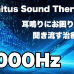耳鳴りが治る音楽 治療法 Tinnitus Sound Therapy 治療音 8000㎐【オンラインケア】宝塚市整体