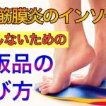 足底筋膜炎のインソール市販品の選び方【オーダーメイドインソールの店rutsch】
