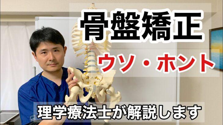 骨盤矯正のウソ・ホント 理学療法士が解説【東京都府中市 整体】