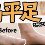 【足首太くなる扁平足】足裏が痛い・足がつるをたった1つの運動で劇的に変える「親指つぶし踵上げ法」を初公開!