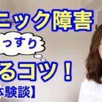 【経験談】私がパニック障害が治らなかったワケ第2弾!【まとめ】生活習慣・睡眠編