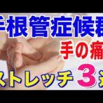 手根管症候群による手の痛みや痺れの原因と治し方!効果的なストレッチ方法