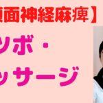 【顔面神経麻痺】を改善する★3つのツボ・マッサージ(^0^)b 【大阪府茨木市の女性・美容鍼灸・整体師が教えます。】