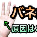 【バネ指 改善】指の引っ掛かりを60秒で改善する簡単な方法 【熊谷市 整体院枇杷-Biwa-】