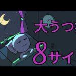 【鬱病】あなたが大うつ病である8つのサイン【アニメーション】