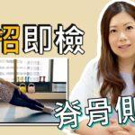 脊醫王鳳恩- 脊骨側彎, 六招速檢 (中/Eng Sub) Scoliosis, 6 checkpoints – Dr. Matty Wong Chiropractor