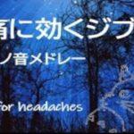 頭痛に効くジブリ・中低音ピアノメドレーGhibli for headaches~Mid-bass piano medley