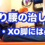 【反り腰 治し方】「反り腰」を治さないと「X脚・XO脚」は治らない!【X脚・XO脚・膝下O脚】