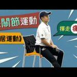 【居家運動】膝關節運動