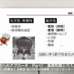 脊柱管狭窄症へのアプローチ(河重 俊一郎先生)