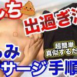 【便秘解消】快便なりすぎ注意!腸もみマッサージで慢性便秘が治る!真似するだけで簡単にできる!