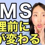 【PMS:月経前症候群】生理前のイライラ、暴食、眠気…。産婦人科医が解説します!