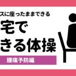 【自宅で簡単】腰痛予防の体操