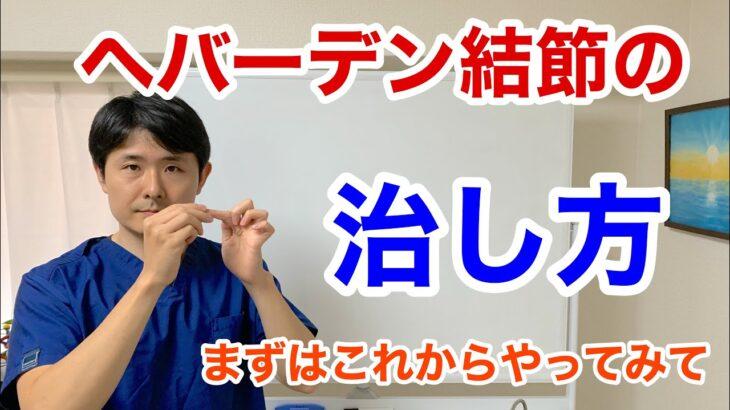 ヘバーデン結節の治し方【東京都府中市 ヘバーデン結節】