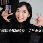 【健身】课间十分钟治疗预防腱鞘炎手指关节炎 手指操
