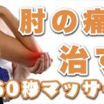【即効】1日60秒で テニス肘 を治すマッサージ【ストレッチ】