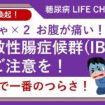 過敏性腸症候群(IBS)にご注意を!糖尿病患者がIBS発症!