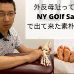 NY FuncGolf内で話題が出た「外反母趾」についてお話しです。